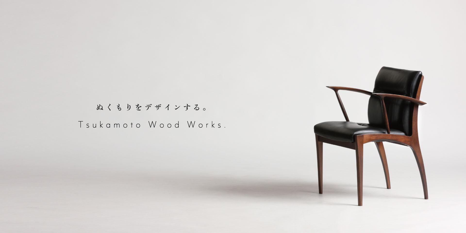有限会社 塚本木工所 [広島県福山市]